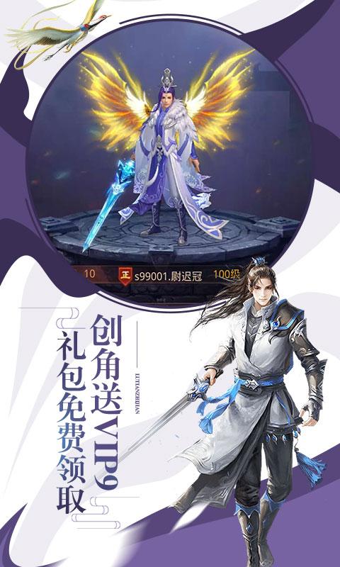 剑雨江湖星耀版公益服手游2