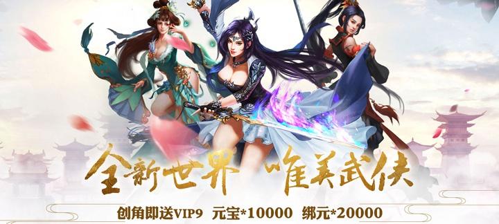 《剑雨江湖星耀版》公益服手游上线送Vip9、元宝10000