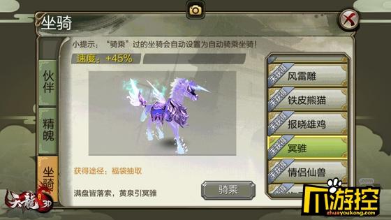 《天龙3D》嘉年华今日开启,稀有坐骑、橙卦放利享不停!