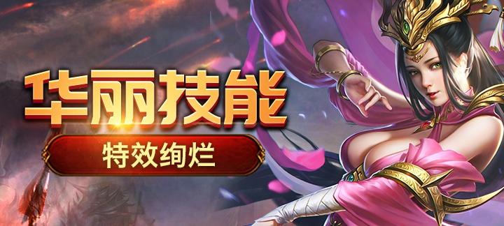 《神之界》变态版上线送VIP15、20888仙钻、888万仙币