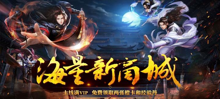 《古龙群侠传海量版》公益服上线送VIP18、元宝80000、铜币200W