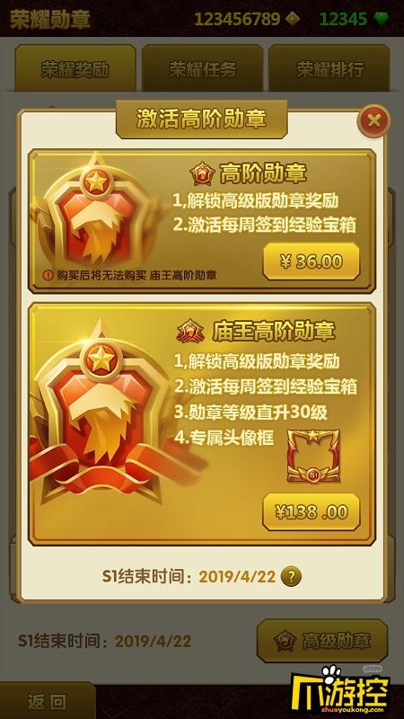 《神庙逃亡2》劳动节版本荣耀勋章开启,历险挑战全面升级