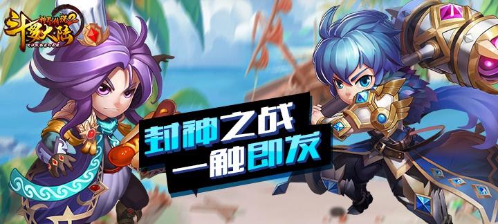 《斗罗大陆神界传说2》BT版上线送VIP8、钻石8888、魂币688万