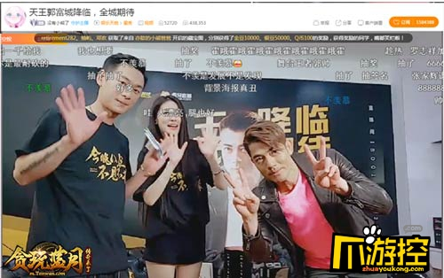 天王郭富城进军游戏界,直播玩《贪玩蓝月》 引爆全场!
