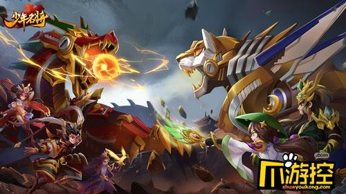机关兽破晓出世《少年名将》全新神兽玩法闪耀登场