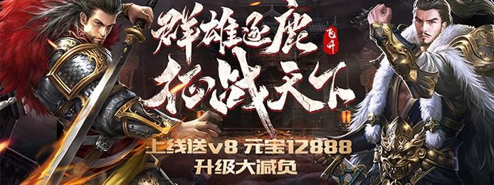 《大战国-飞升版》公益手游上线送VIP8、元宝12888、铜币200万