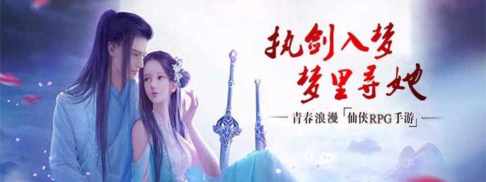 《梦回仙剑》变态版上线送VIP8、元宝88888、金币888W