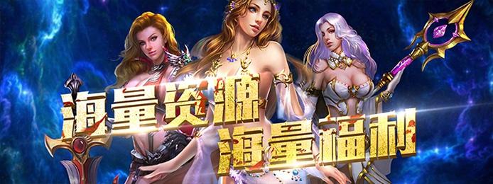《天使之剑海量版》公益服上线送Vip11、10W钻石