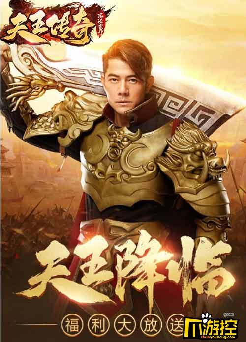 连天王都在玩的传奇手游,郭富城正式代言《天王传奇》!