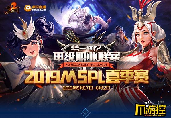 2019MSPL夏季赛今日开战 扶瑶vs止战揭幕亮相!