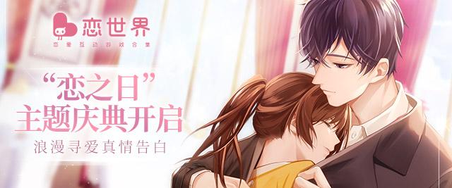 """浪漫寻爱真情告白 《恋世界》""""恋之日""""主题庆典开启"""