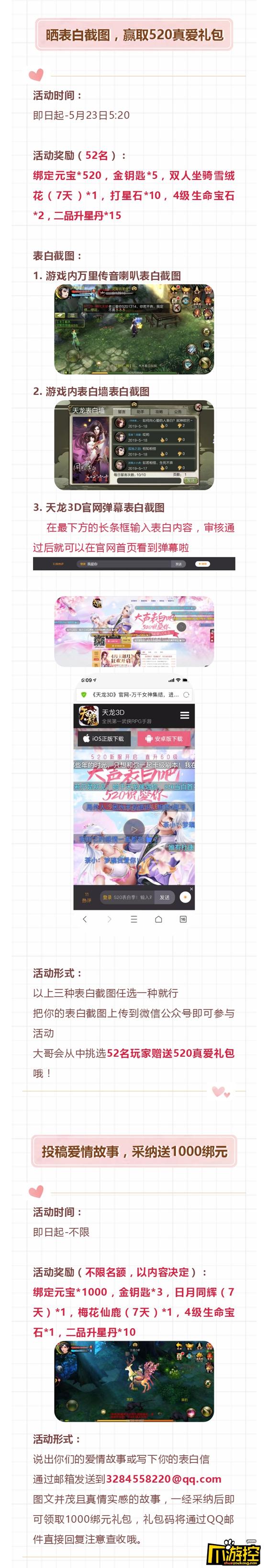 《天龙3D》520官网还能发弹幕!?晒表白截图赢真爱礼