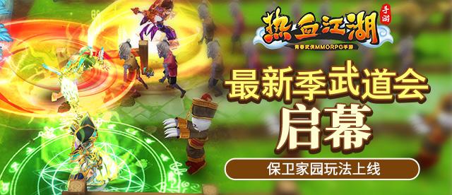 最新季武道会启幕 《热血江湖手游》保卫家园玩法上线
