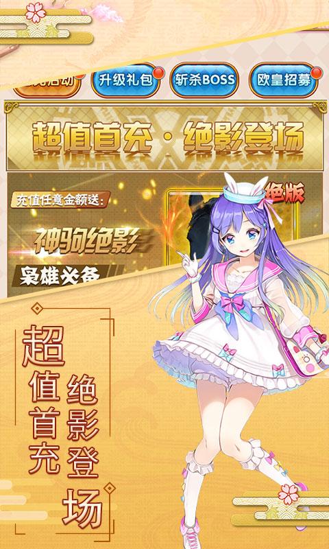 妖萌战姬星耀版变态服2