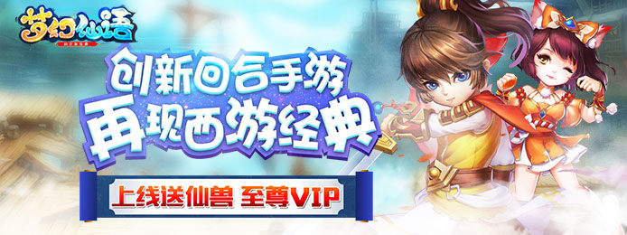 《梦幻仙语星耀版》公益服上线送满级VIP、银锭75000、铜钱7500000