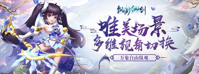 《飘渺仙剑飞升版》超变手游上线送至尊vip10、元宝10000