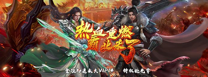 《侠义柔情-铁血攻城》变态版上线送VIP14、元宝18888