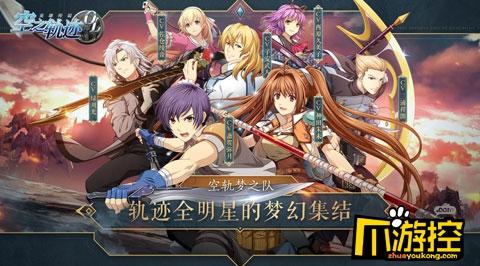 日系RPG神作火热预约中,《空之轨迹OL》重现英雄史诗