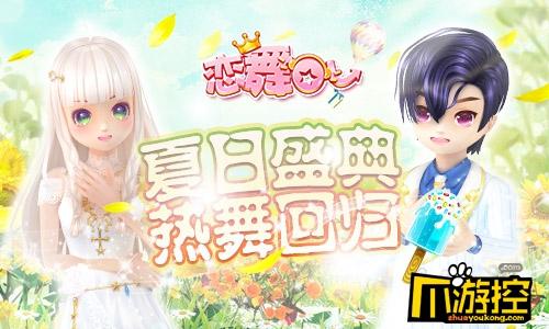 《恋舞OL》新版本今日上线!夏日盛典即刻开启