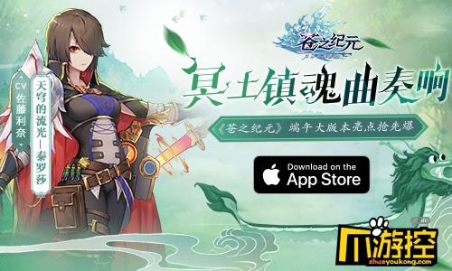 冥土镇魂曲奏响《苍之纪元》端午大版本获App Store推荐
