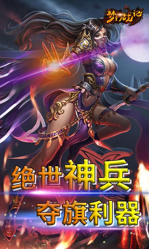 无限元宝网游梦幻战记2