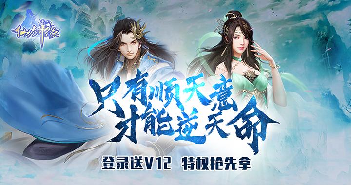《仙剑缘飞升版》手游变态服上线送VIP12、元宝28888、1000万金币