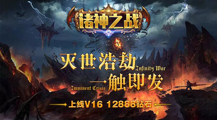 《勇者名录-诸神之战星耀版》公益服上线送Vip16、钻石12888、金币200W