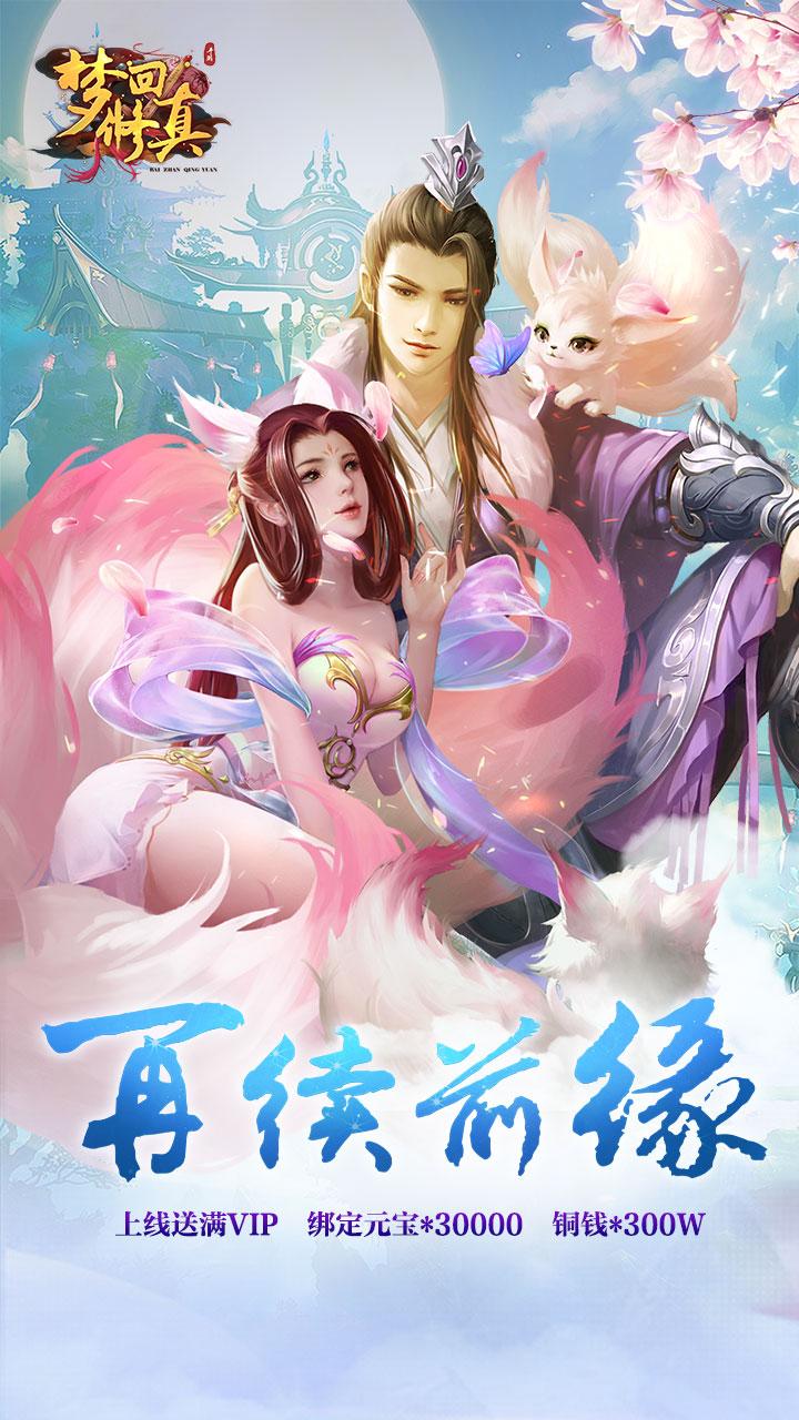 梦回仙灵商城版变态游戏2