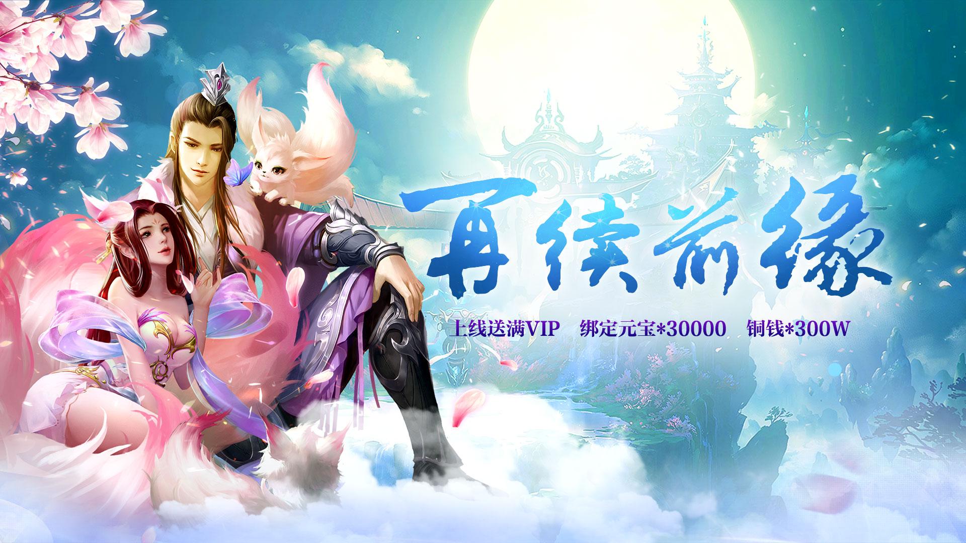 《梦回仙灵商城版》变态游戏上线送满V、绑定元宝30000、铜钱300W