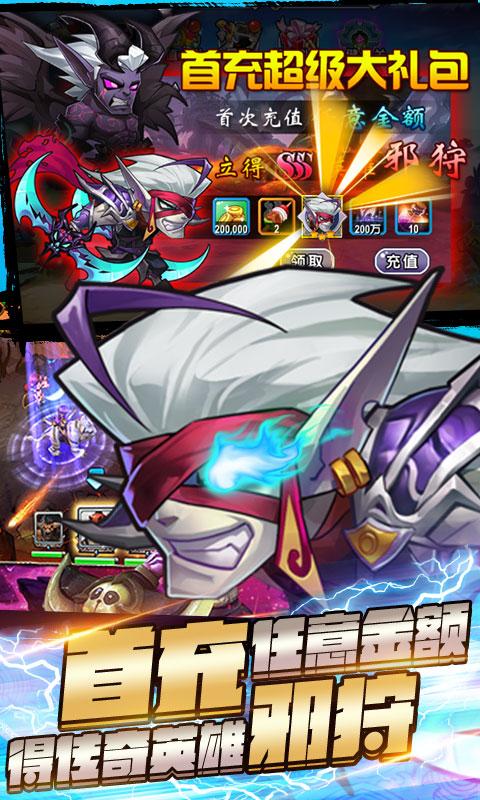 幻世英雄至尊版变态手游2