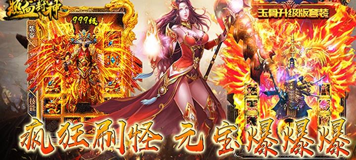 《热血封神星耀版》无限元宝版上线送vip13、元宝99999、金币1000W