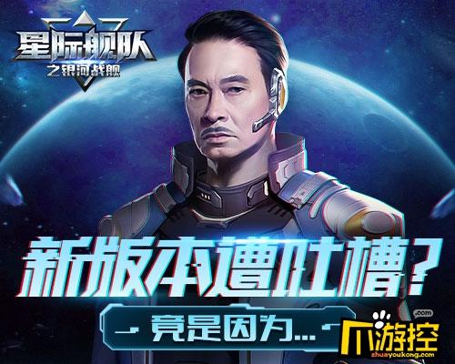 《星际舰队》吴吴孟达公然吐槽新版本?星海宝藏那么多为什么还是没抢到!