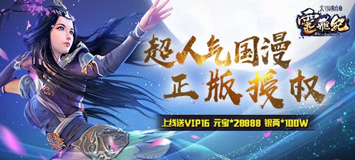 《太乙仙魔录星耀版》公益服上线送VIP16、元宝28888、银两100W