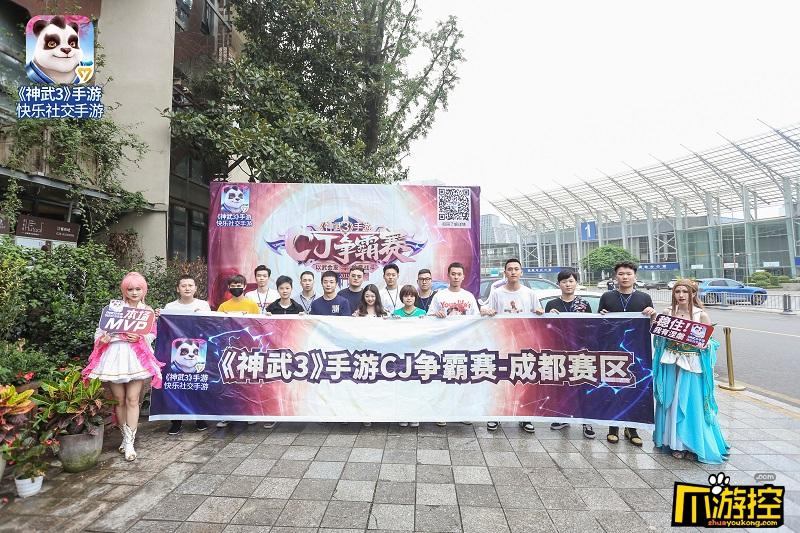 《神武3》手游成都城市赛完美落幕!天津开启观赛活动报名