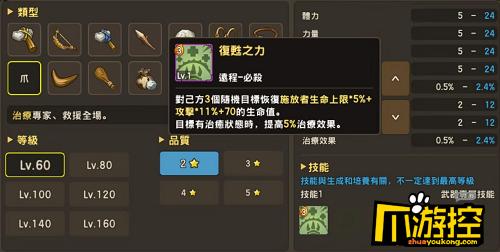 明日苹果首发!《石器时代M》武器特性选择详解!
