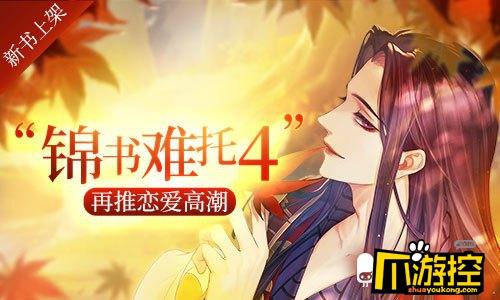 """《恋世界》新书上架""""锦书难托4""""再推恋爱高潮"""