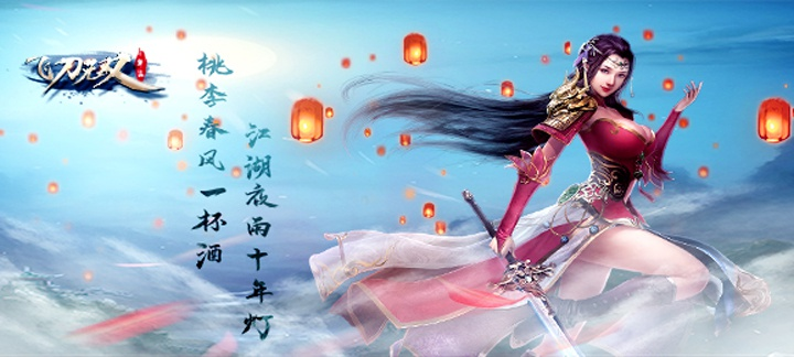 《飞刀无双》变态版上线送VIP11、元宝12888、银两500万