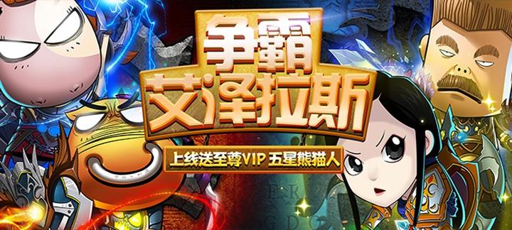 《我叫MT:奇幻之旅海量版》变态服上线送至尊VIP、50000钻石