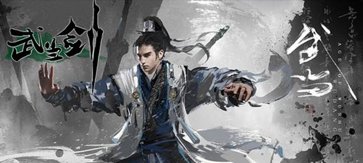 《武当剑至尊版》手游变态版上线送超级VIP、8888元宝