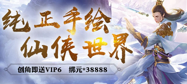 《剑决天下高爆版》公益服上线送VIP6、永久白银仙尊卡、绑元38888