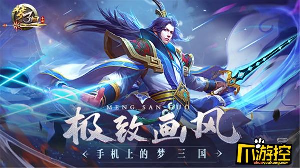 《梦三国手游》:英雄无畏军团出征 月光宝匣鉴定血统
