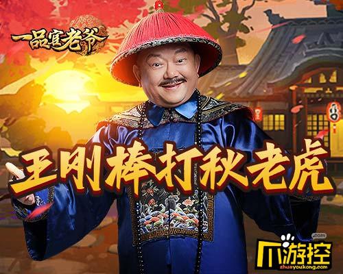 《一品官老爷》王刚送出处暑贴心大礼包