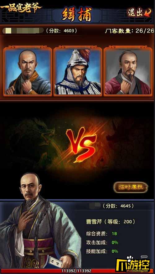 《一品官老爷》开启复仇玩法,王刚决胜千里!