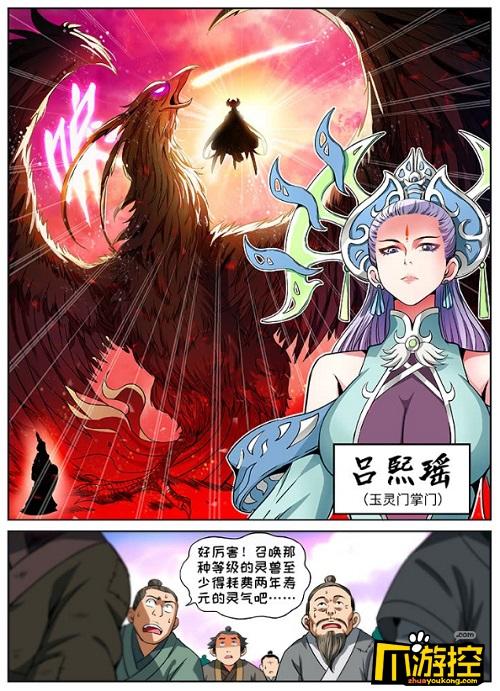 《我是大神仙》中关于寿元的二三事儿