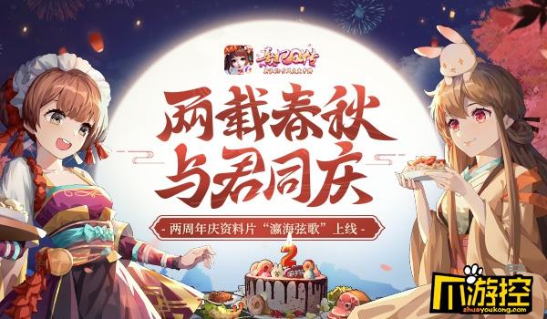 """共庆人间瑞《熹妃Q传》两周年庆资料片""""瀛海弦歌""""登场!"""