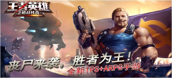 《王者英雄之枪战传奇(至尊特权)》上线送v7、28888钻