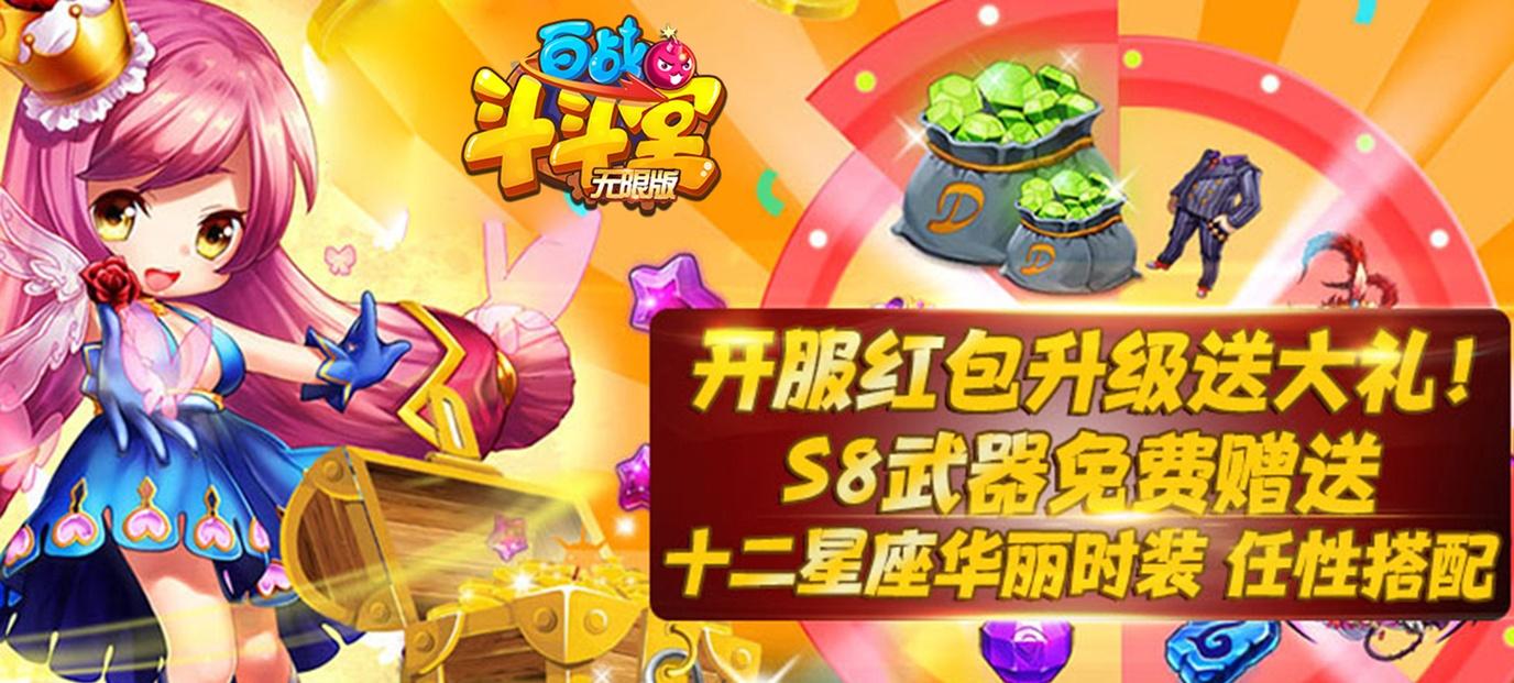 [新游上线]《百战斗斗堂(海量特权)》上线送38888钻石、3500荣誉