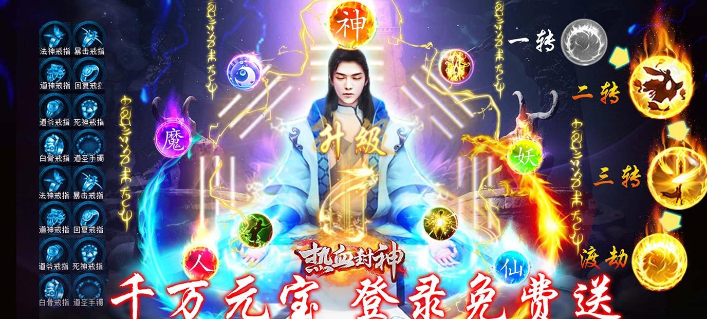 《热血封神(至尊特权)》上线送VIP18,6万元宝