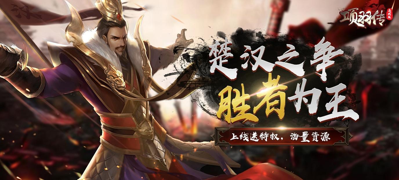 《项羽传(商城特权)》上线送贵族15,绑定元宝88888