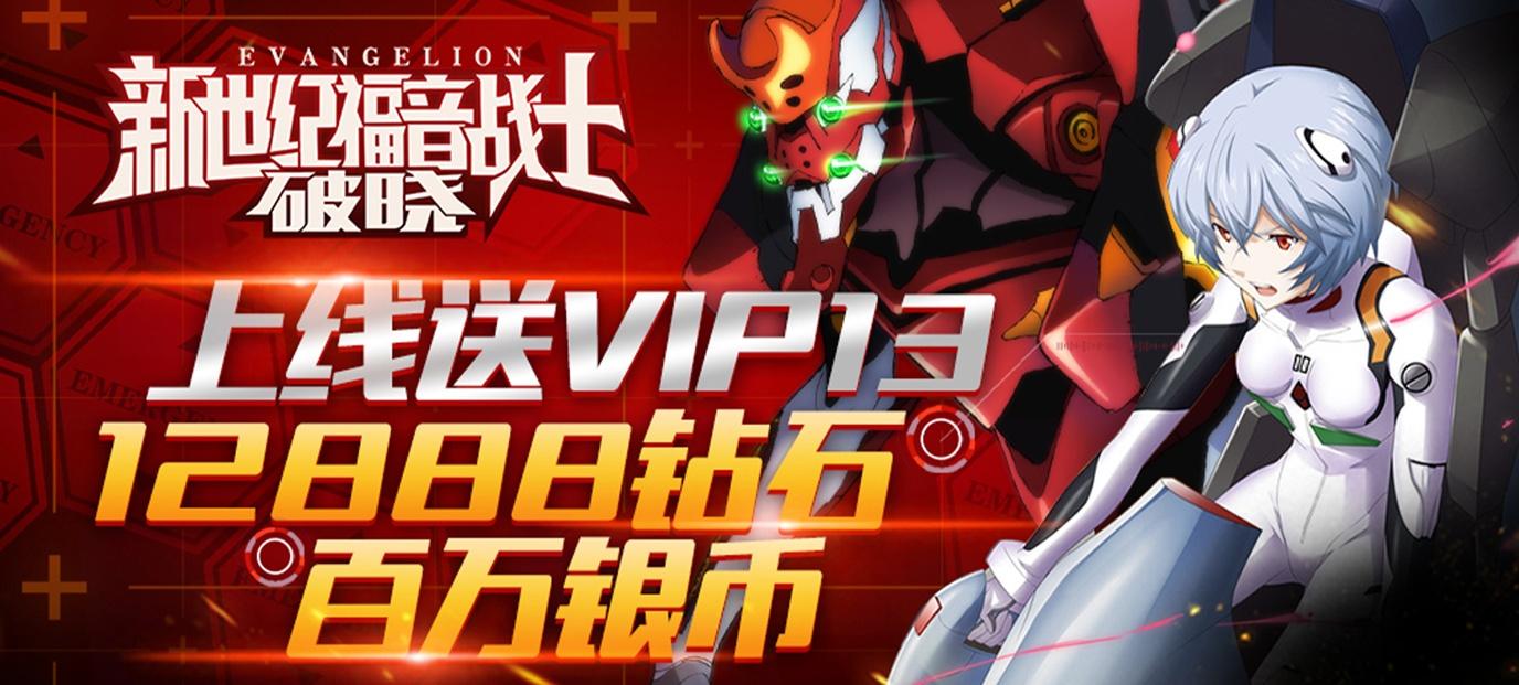 《新世纪福音战士:破晓(海量特权)》上线送VIP13